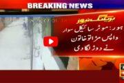 لاہور میں خاتون کو ہراساں کرنے کی ویڈیو سامنے آگئی